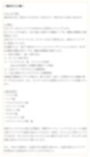 スクリーンショット 2019-08-12 20.29_edited.png
