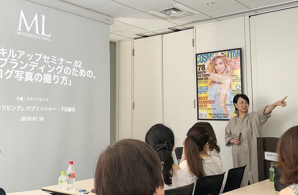 モダンリビングクラブのスキルアップセミナー。講師は下田結花発行人。インテリアコーディネーターのブログ