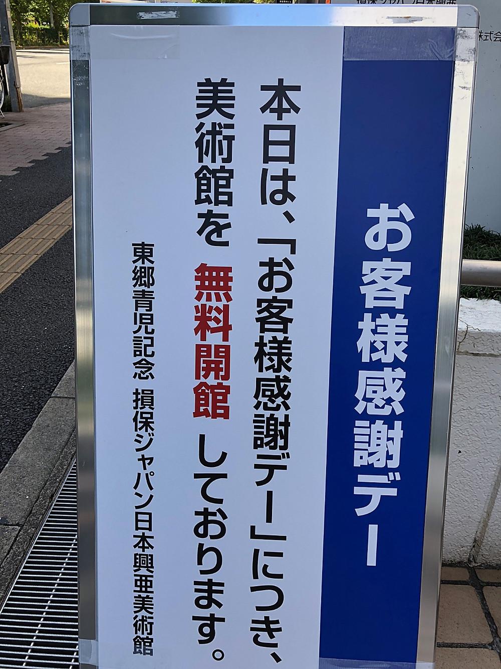 損保ジャパン日本興亜美術館にてカール・ラーション展で北欧インテリアを学ぶ。インテリアコーディネーターのブログ。