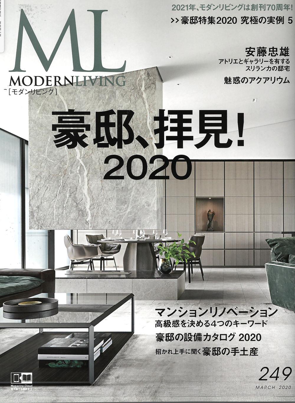 雑誌モダンリビングで、リノベーションで映える家具とは!という記事を掲載いただきました。ツジチハルのブログ