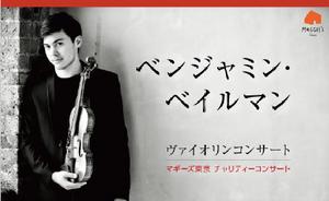 ベンジャミンベイルマンのヴァイオリン。マギーズハウスチャリティーコンサートが素晴らしかった。ブログ