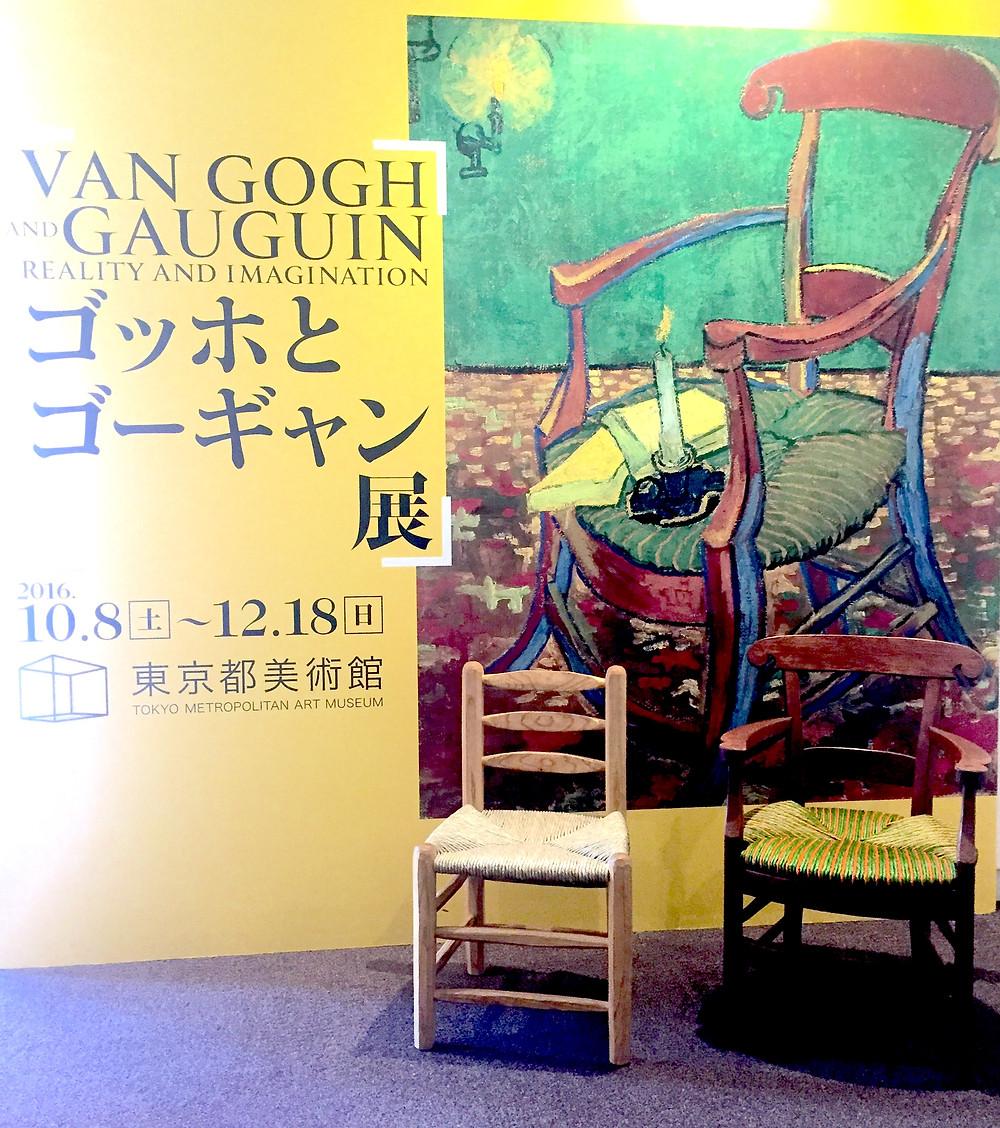 ゴッホとゴーギャンの椅子、どっちが好き?インテリアコーディネーターのブログ。