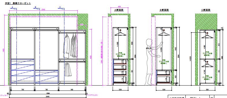 マンションリフォームの図面 クローゼットはarunai  の壁面収納。計画から完成までのブログ