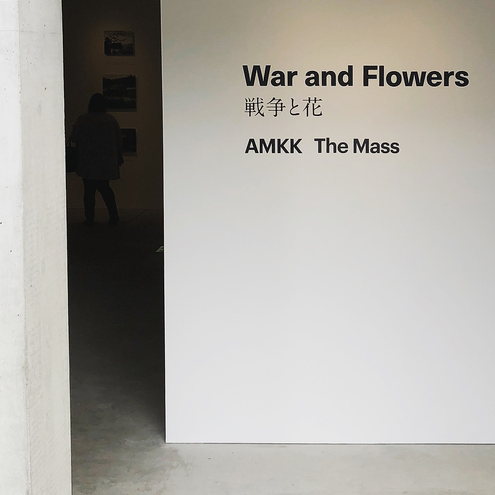 Photo Exhibition war and flowers amkk  the mass gallery 写真展。戦争と花