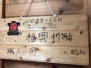 岡山県総社市の木造仮設住宅の大工さんの寄せ書き。復興祈願