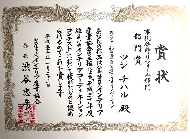 インテリア産業協会 住まいのインテリアコーディネーションコンテスト リフォーム部門賞受賞しました。コーディネーターのブログ。
