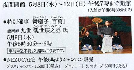 根津美術館で開催中の尾形光琳 燕子花図展。特別祭事もあるようです。ブログ