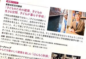 子供のための建築についてのセミナー。象設計集団、富田玲子氏のお話を聞く。インテリアコーディネーターのブログ