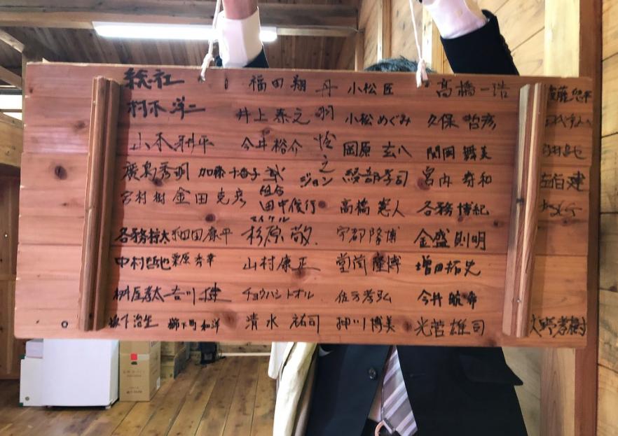 西日本豪雨災害の復興祈願。木造仮設住宅を建てた大工さんたちの寄せ書き。ブログ