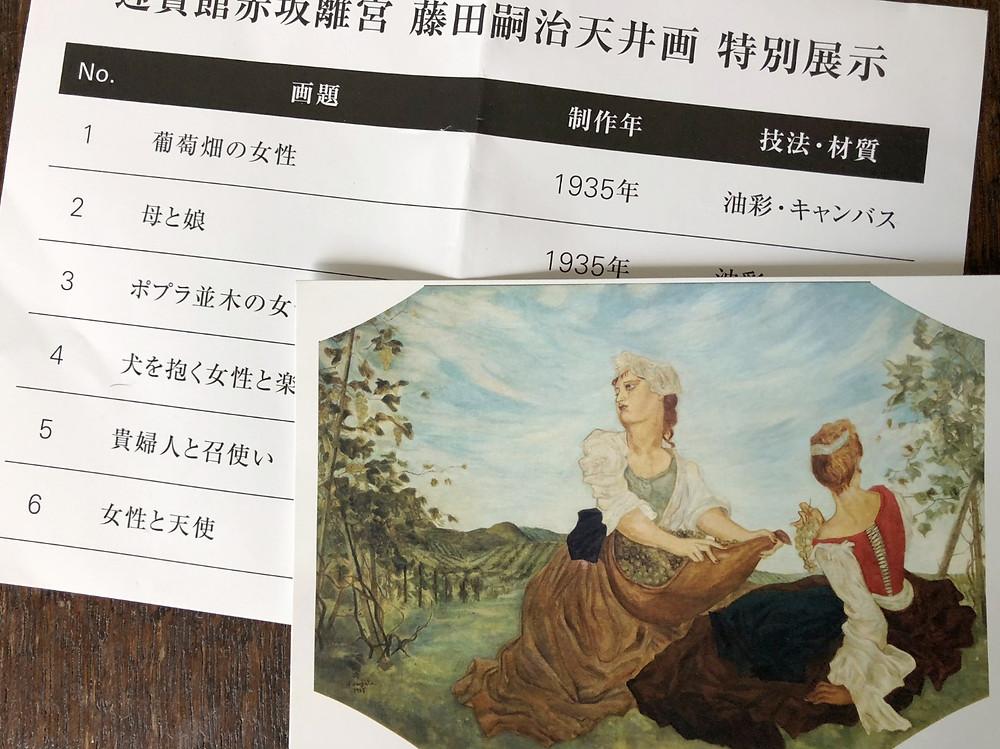 迎賓館赤坂離宮 藤田嗣治天井画特別展示 鑑賞のブログ インテリアコーディネーターのブログ