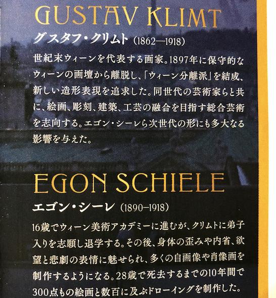 クリムト、シーレの没後100年を記念して、作られたドキュメンタリー映画「クリムト」を見たブログ