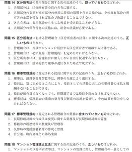 マンションリフォームマネジャーの学科試験の一部。無事合格しました!インテリアコーディネーターのブログ