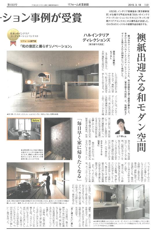 「襖紙がで迎える和モダン空間」というタイトルでマンションリフォームの実例がリフォーム産業新聞に掲載されました。ハルインテリアディレクションズ ツジ チハルのブログ。