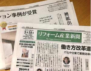 2019年3月18日リフォーム産業新聞に掲載され、リフォーム部門賞受賞が紹介されました。インテリアデザイナーのブログ