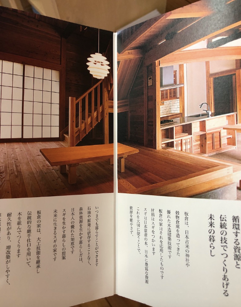 3,11で被災者が暮らした木造の仮設住宅は板倉建築工法。西日本豪雨で再利用されていました。ブログ