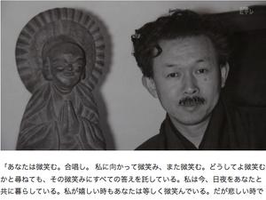 柳宗悦と木喰仏。日曜美術館を見て感動。インテリアコーディネーターのブログ