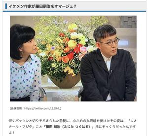 藤田嗣治に似ていた小野正嗣さん。インテリアコーディネーターのブログ