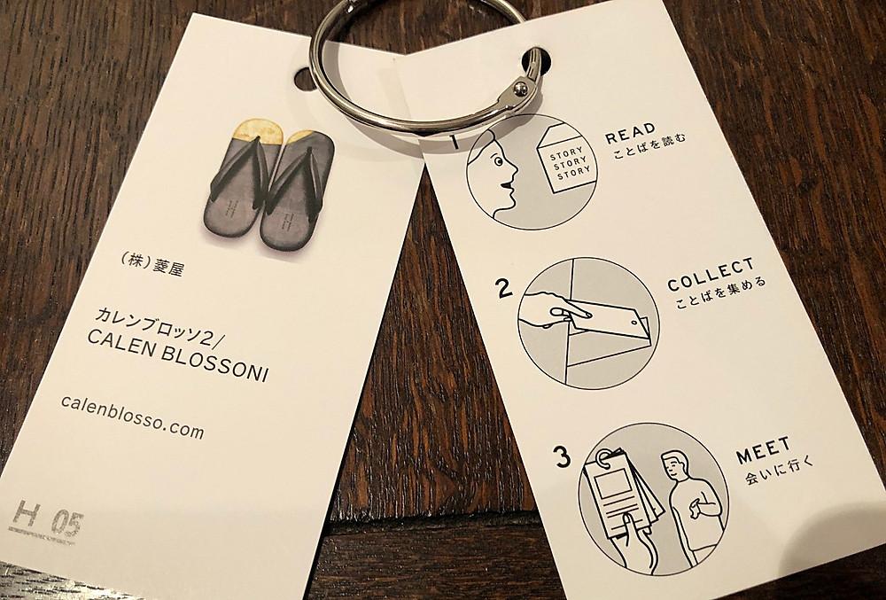 商品が生まれたストーリーが、商品の価値になる。インテリアコーディネーターのブログ。