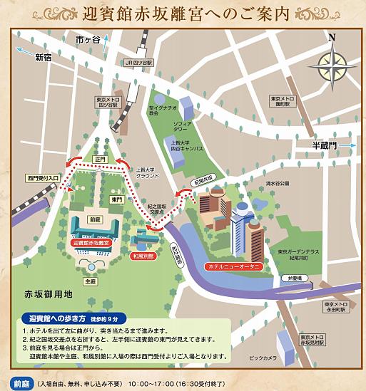 迎賓館赤坂離宮参観のブログ 地図