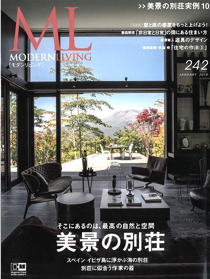 インテリア雑誌モダンリビングの美景の別荘特集。アウトドア家具について考える。インテリアコーディネーターのブログ