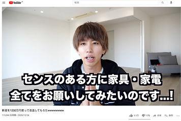 はじめしゃちょー 新居を1200万円使って改造してもろたwwwwwwww - YouTube
