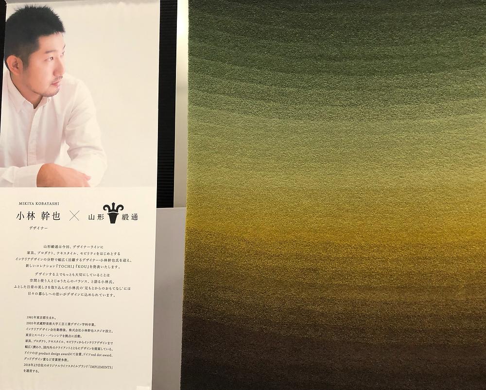 小林幹也氏デザインのラグ ハンドタフテッド