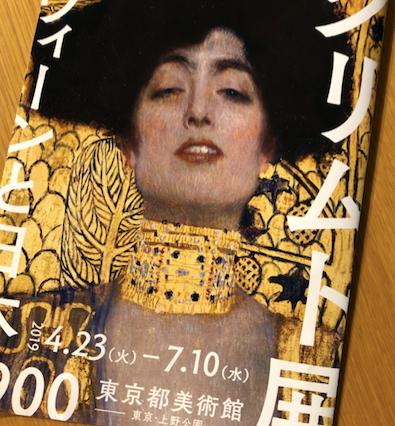 東京都美術館のクリムト展に行ってきました。インテリアコーディネーターのブログ