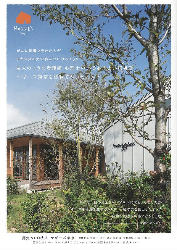 癌になった方や、そのご家族や友人が、いつでも相談を受けられるマギーズハウス。東京豊洲にあります。ブログ