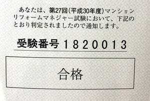 第27回マンションリフォームマネジャー試験に合格しました。インテリアコーディネーターのブログ。