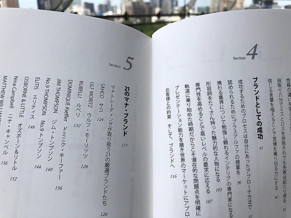 インテリアコーディネーターの本 ファブリックの世界 マナトレーディング