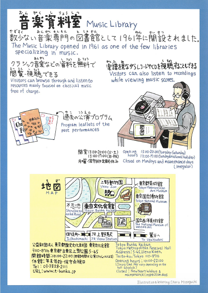 東京文化会館には音楽資料室もあるのですね。図解リーフレットで知りました。