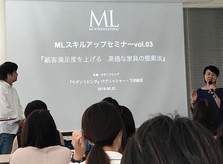 MLセミナー 高価な家具の提案法とは?