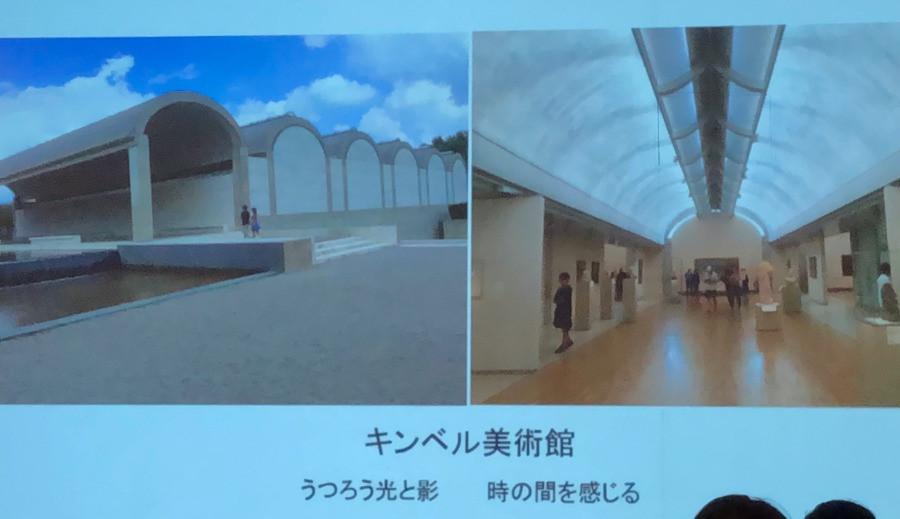 キンベル美術館に影響を受けたという橋本夕紀夫氏のトークショー。インテリアコーディネーターのブログ。
