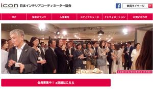 日本インテリアコーディネーター協会 iconの懇親会の模様 ツジ チハルのブログ