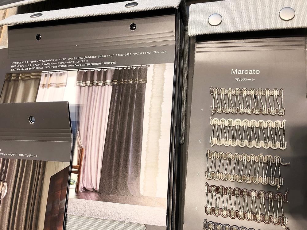カーテンのスタイルや、トリムがコーディネートしやすい見本帳。マナトレーディングのサテライトの見本帳。インテリアコーディネーターのブログ