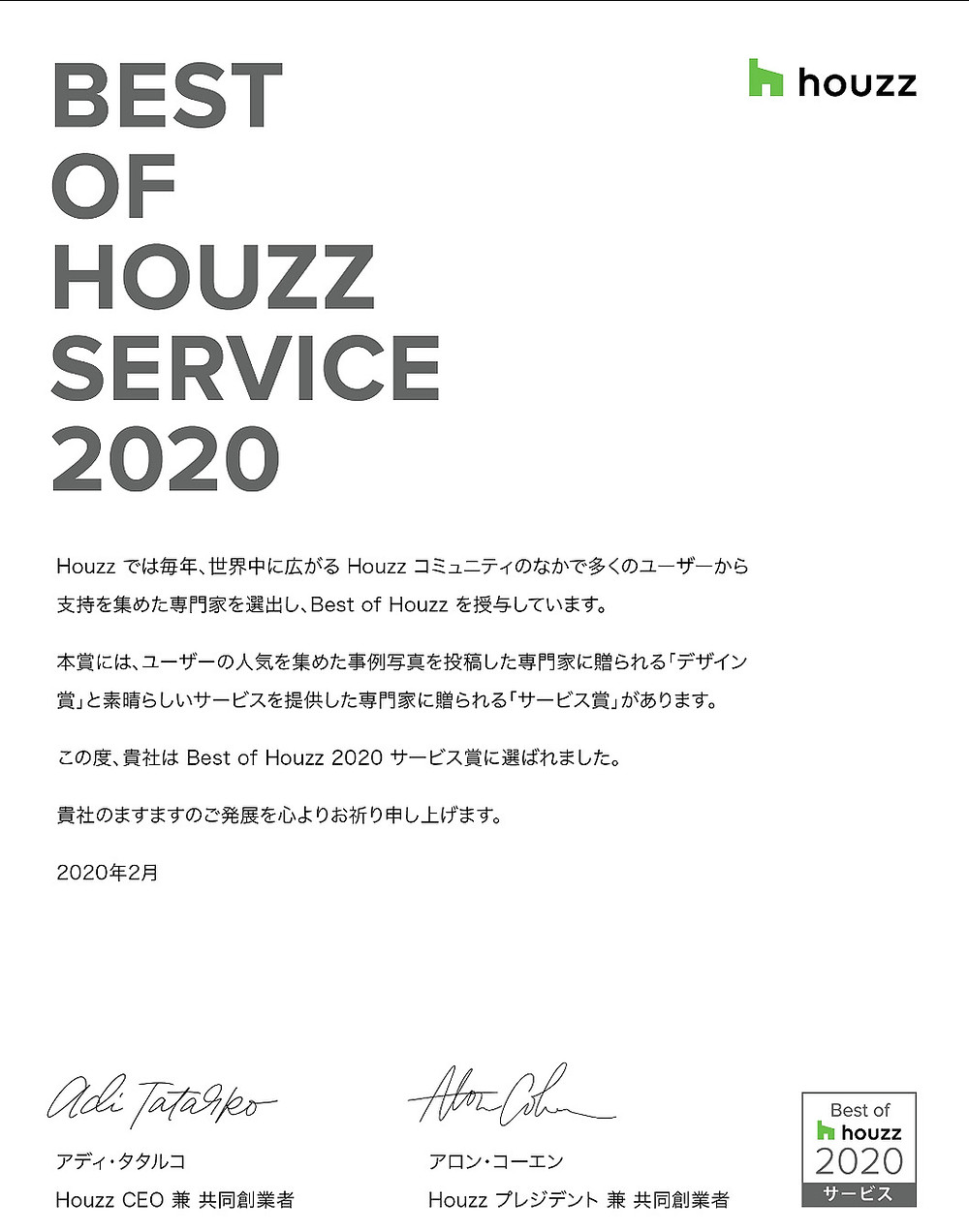 best of houzz service2020 受賞しました。インテリアコーディネーターツジチハルのブログ