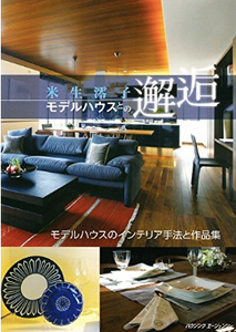 モデルハウスとの邂逅 米生澪子 ハウジングエージェンシーより出版。インテリアコーディネーターのブログ