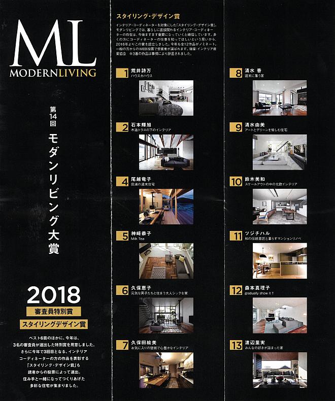 モダンリビング スタイリングデザイン賞2018 ノミネート作品のリーフレット。