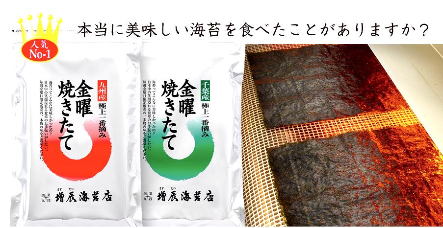 九段の増辰海苔店。金曜焼きたてがおすすめ!九段の美味しいもののブログ