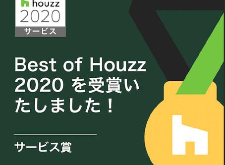 houzzベストサービス賞を受賞しました