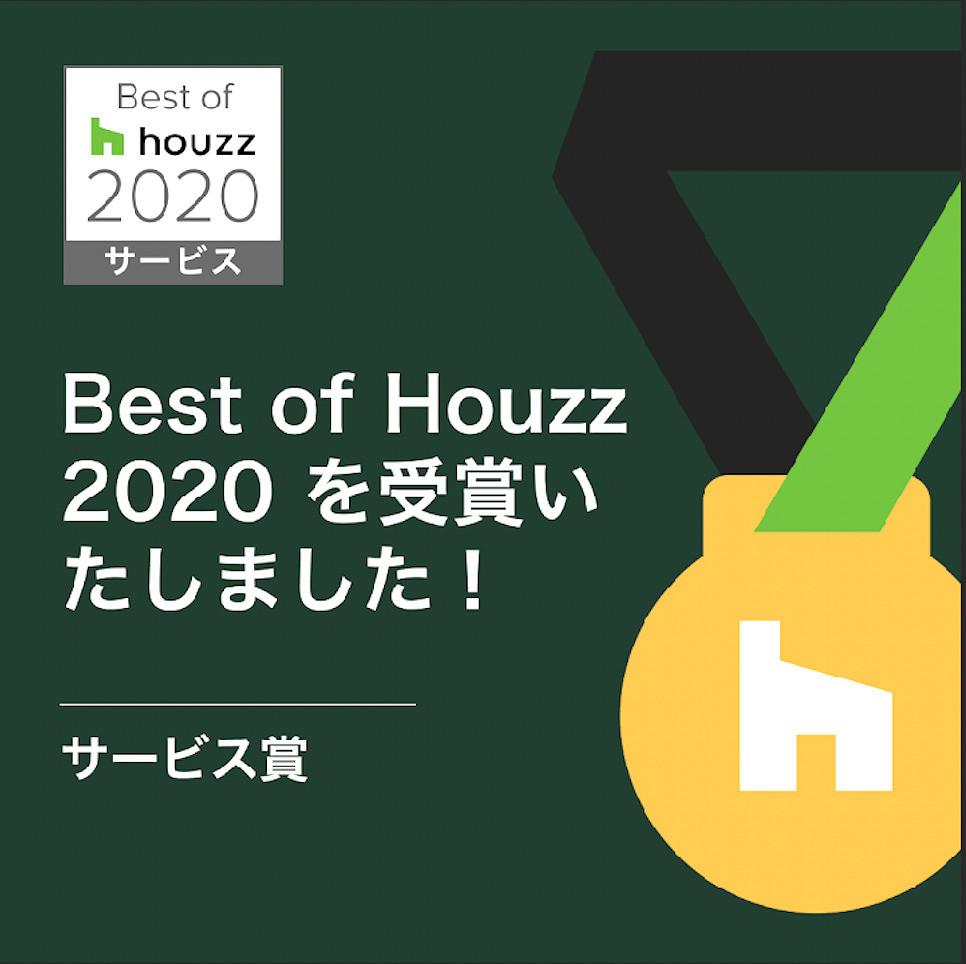 best of houzz 2020 ベストオブハウズ2020 サービス賞受賞しました。インテリアデザイナーツジチハル