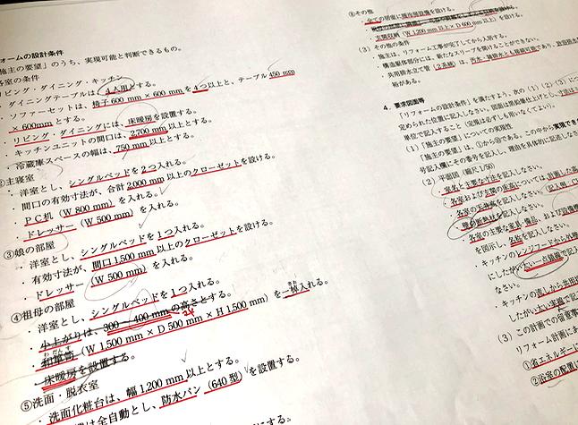マンションリフォームマネジャー試験の、設計製図試験。過去問題を頑張りました。インテリアコーディネーターのブログ