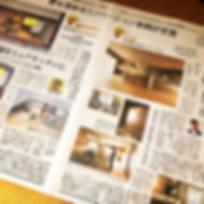 襖紙が出迎える和モダン空間と、マンションリノベ実例がリフォーム産業新聞に掲載されました。
