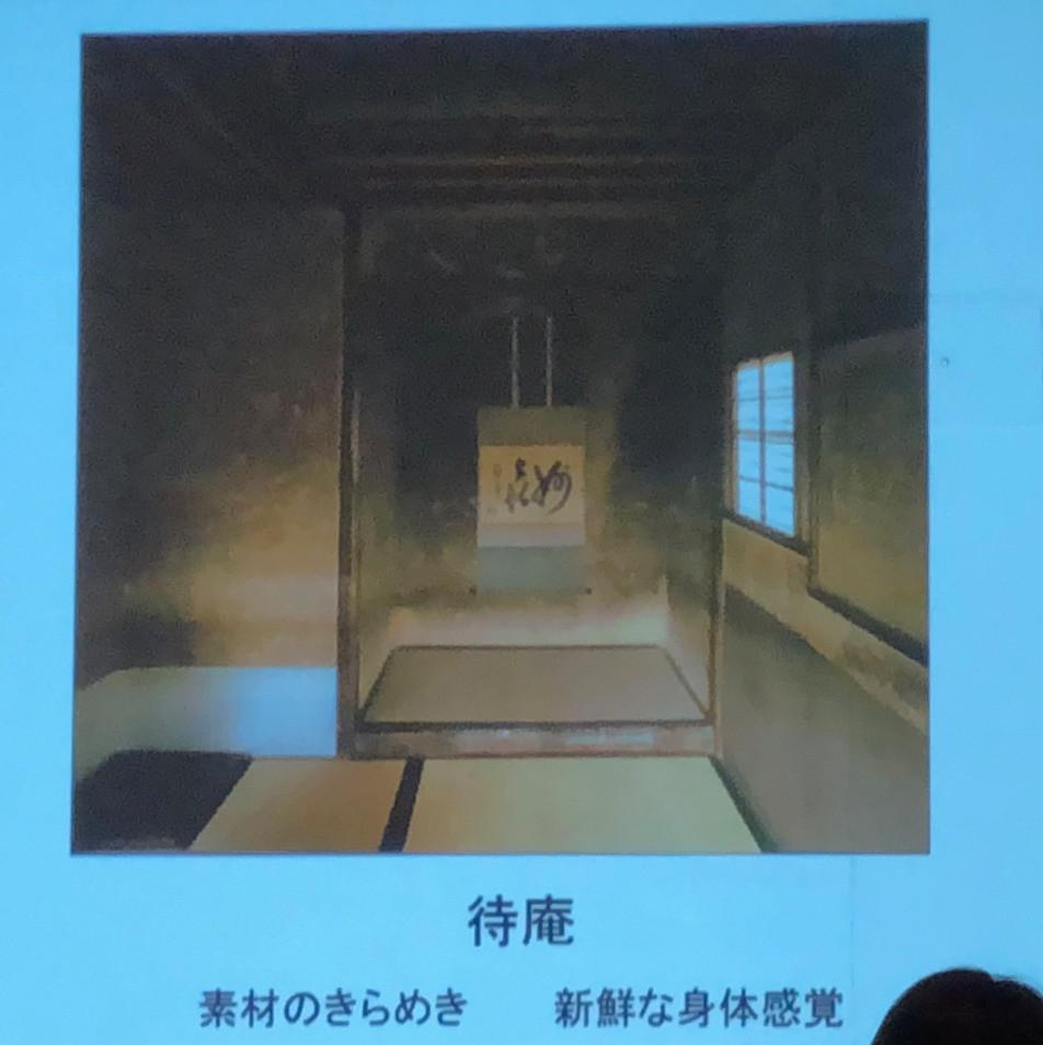 橋本夕紀夫氏が影響を受けた待庵。インテリアコーディネーターのブログ