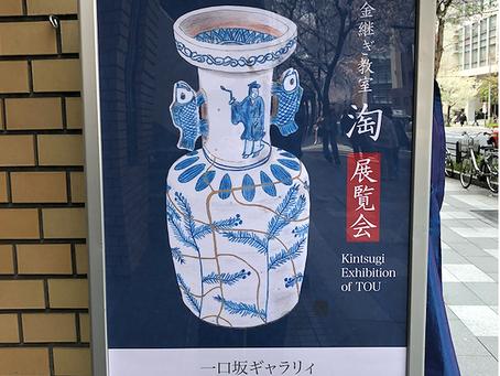 金継ぎ教室の展覧会開催中!