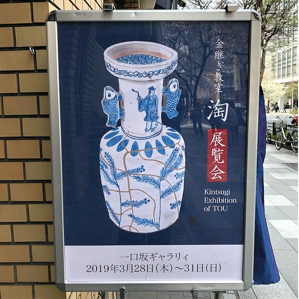 金継ぎ教室 淘 展覧会が一口坂ギャラリーにて、2019年3月28日から31日まで。ブログ。