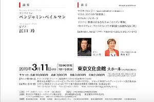 2019年3月11日。東京文化会館でのチャリティーコンサートは大震災の鎮魂の曲から始まりました。ブログ