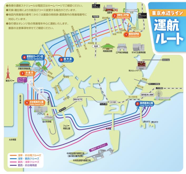 東京水辺ライン運行ルート 浜離宮から浅草まで水上バスに乗りました。