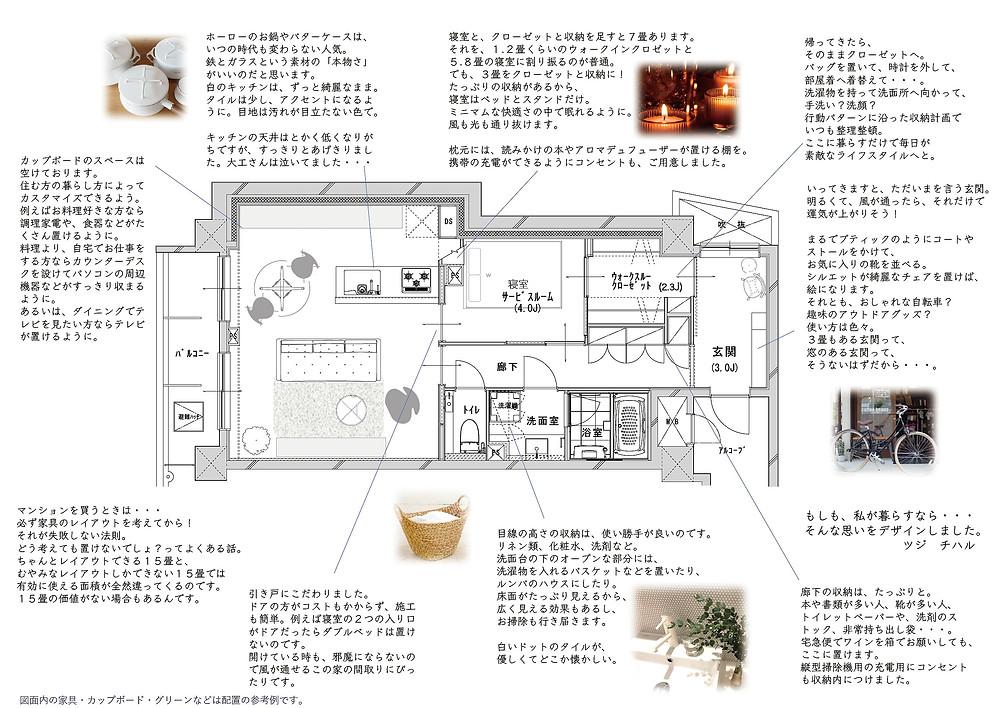 散らからない間取りのマンション販売中。インテリアデザイナーのブログ。菱和マンション島津山 中古マンションリノベ済み