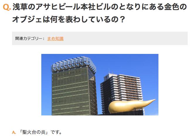 浅草のアサヒビール本社の金色のオブジェは何を表しているの?
